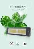 供应35W植物补光灯led