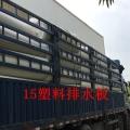 寧波15塑料排水板 車庫濾水板、施工詳情