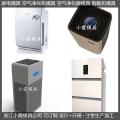 凈化機塑料外殼塑料模具供應商