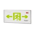 敏華應急安全低壓不銹鋼嵌墻式標志燈