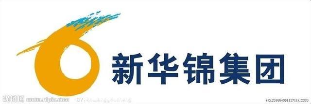 新华锦集团