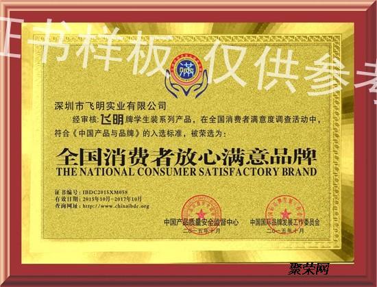 申请中国知名品牌机构