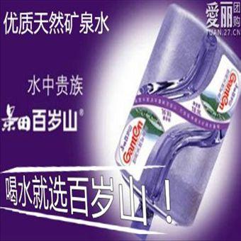 广州夏园桶装水品牌景田送水电话