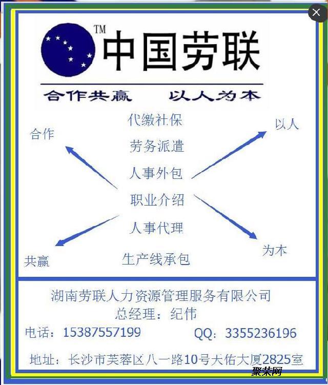 湖南劳联集团人力资源管理服务有限公司