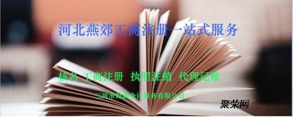 北京燕郊自己注冊公司無需百度委托代辦更省心