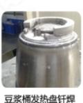 中頻電熱鍋 湯鍋附底機