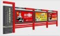 杭州宣傳欄警務系列