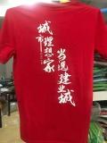 西安廣告衫做字 純棉短袖繡字