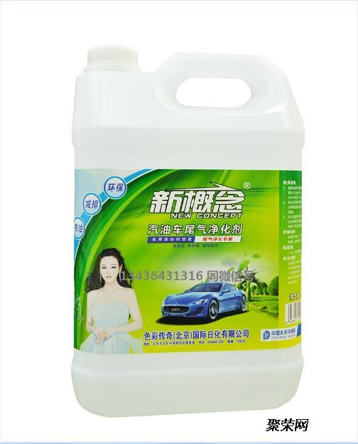 汽车尾气清洁剂