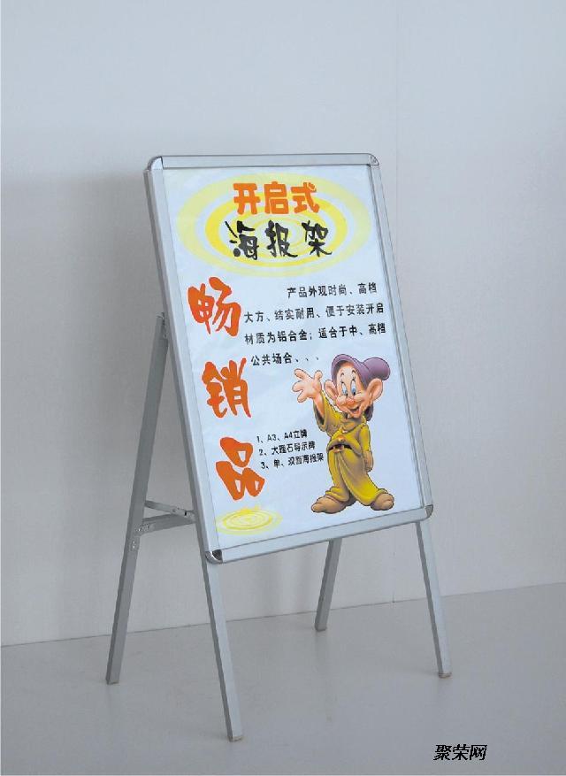 手机验证成品出售立式展板海报架