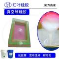 紅葉E635硅膠真空袋液體硅膠材料