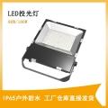 警戒区专用LED照明灯IP65投光灯100W