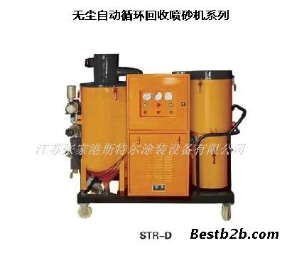 供应斯特尔无尘自动循环回收喷砂机系列