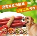 供應 寵物狗狗火腿腸20只裝 泰迪牛肉零食雞肉香腸