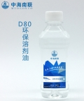 ?#26723;蒙?#23478;信赖的优质溶剂油¡¢高指标的D80环保溶剂油
