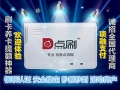 點刷pos機APP升級.新增NFC支付銀聯二維碼收款