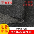 毛呢大衣布料生產定制單面呢面料