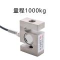 S型拉力傳感器飼料廠攪拌站料斗秤高精度稱重傳感器