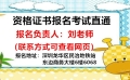 惠州建筑安全員C證符合報名條件可報考的學校