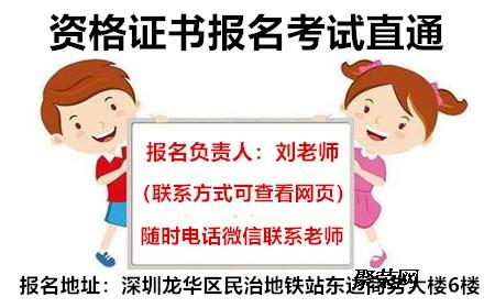 深圳安全員C證報名考試快速拿證的培訓機構及收費要求