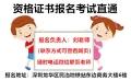 惠州建筑安全員C證正規靠譜的報名系統入口