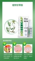 青島賽生藍波噴劑含有植物甘草酸能快速殺滅病毒