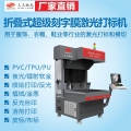 服裝裁片激光打標機 輔料刻字膜燙畫激光定位切割機