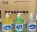 澳立本免洗手凝膠消毒劑