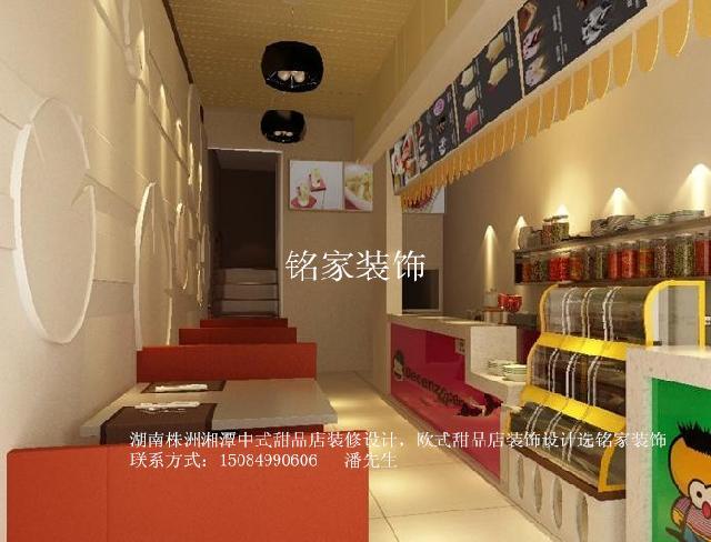 湖南株洲湘潭中式甜品店装修设计,欧式甜品店装饰设计
