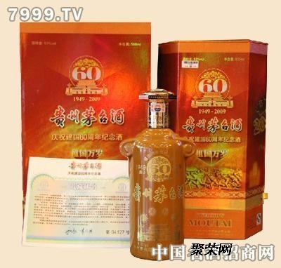 1979年贵州茅台酒回收价格值多少钱报价刚刚今天求购