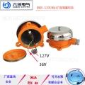 矿用隔爆型电铃DLB2-36C¡¢DLB2-127C