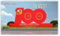 浙江衢州宣傳欄標識標牌