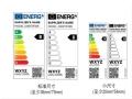 燈具ERP能效認證的定向燈和非定向燈解讀