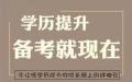 蘇州吳中2021成人高考熱門專業及就業方向