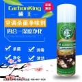 碳王空調殺菌凈味劑 空調清洗劑