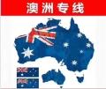 佛山家具怎么运到澳洲悉尼去£¬海运流程咨询