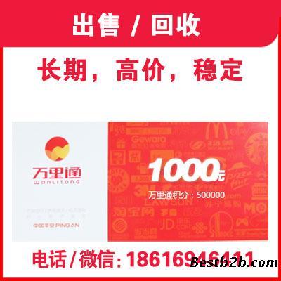上海物卡回收_求购上海高价回收万里通积分券