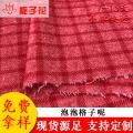 呢子面料生產秋冬羊毛呢格子布料