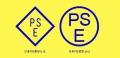日本PSE認證省令1項別表八