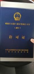 上海松江申辦排水證代辦單位