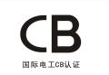 沙特强制要求CB认证才可以验货£¬CB认证产品清单