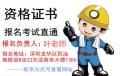 深圳2021報名安全員C證上崗證考試條件
