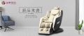 生命动力LP4280S多功能按摩椅