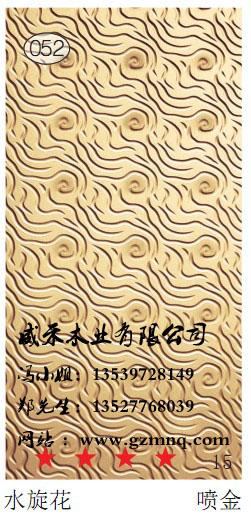 木纹招牌立体字