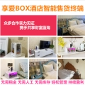 西安享愛box酒店客房迷你自動售貨機暴利項目