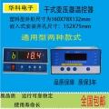 HK-BWD塑殼干式變壓器溫控儀鐵芯功能