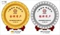 制作纪念盘厂家 北京专业荣誉奖盘¡¢退休纪念奖盘订做