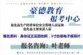 2021在深圳報考�;分饕撠熑俗C的流程及手續