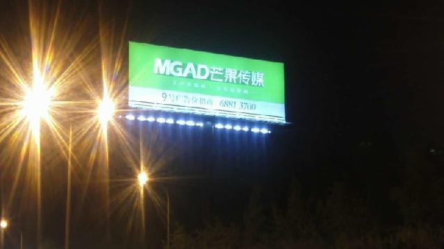 高炮广告牌led太阳能广告照明系统图片