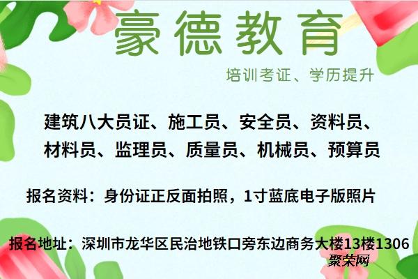 八大員證在深圳茜坑報考的培訓內容以及安排考試的時間